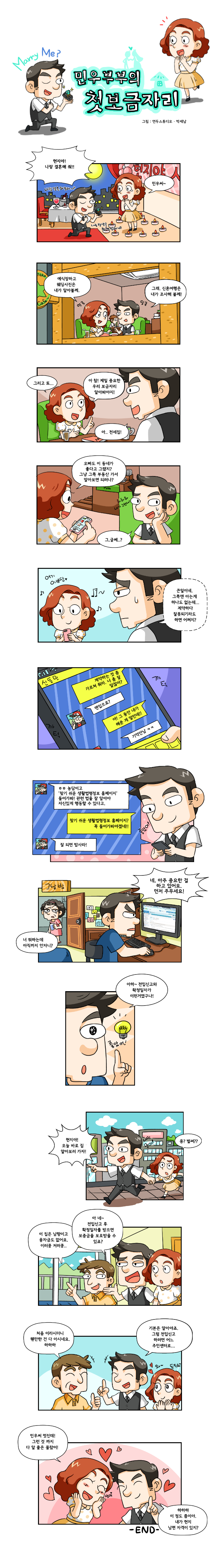 <제3화> 민우부부의 첫보금자리